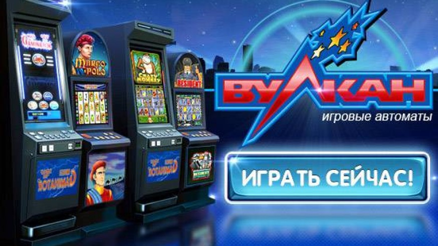 Игровые автоматы играть рф игровые клуб автоматы